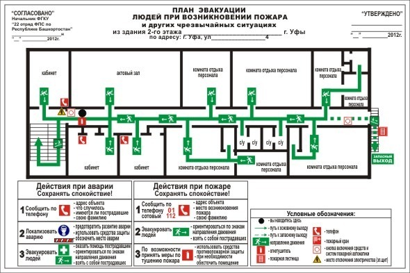 план эвакуации по гост